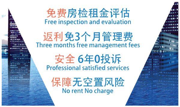 辉腾-租赁传单-3-600x358